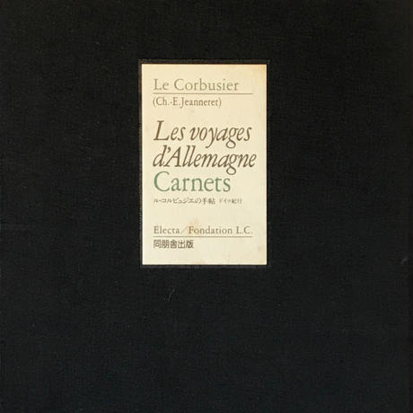 Les voyages d'Allemagne Carnets / Le Corbusier  コルビュジエの手帖 ドイツ紀行