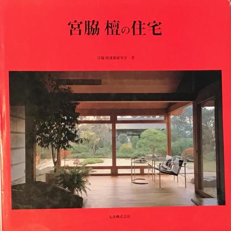 宮脇檀の住宅 / 宮脇檀研究室