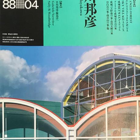 SD 1988年 4月号 特集 早川邦彦
