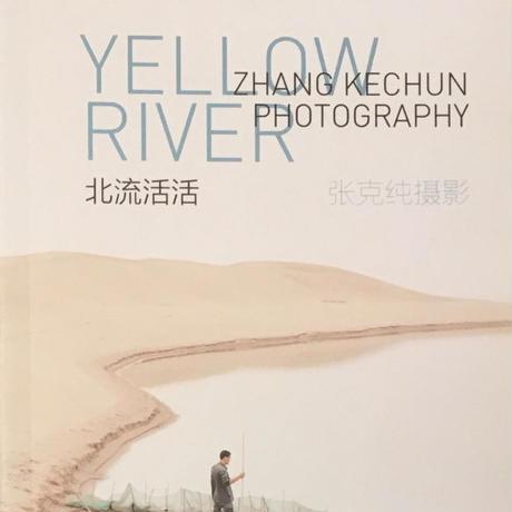 北流活活 THE YELLOW RIVER /  張克純   Zhang Kechun