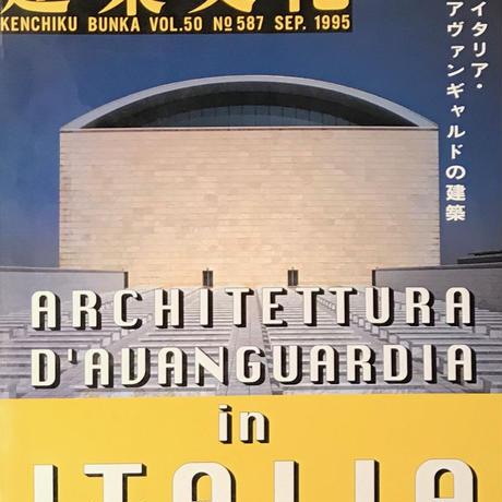 建築文化 1995年 9月号 特集 イタリア・アヴァンギャルドの建築