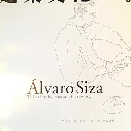 建築文化 1997年 5月号 特集 アルヴァロ・シザ ドローイングの思考