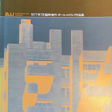 a+u 建築と都市  77 年 7月 臨時増刊 ポール・ルドルフ 作品集