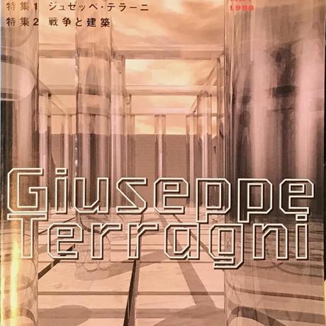 建築文化 1998年5月号 特集 1. ジュゼッペ・テラーニ  2. 戦争と建築