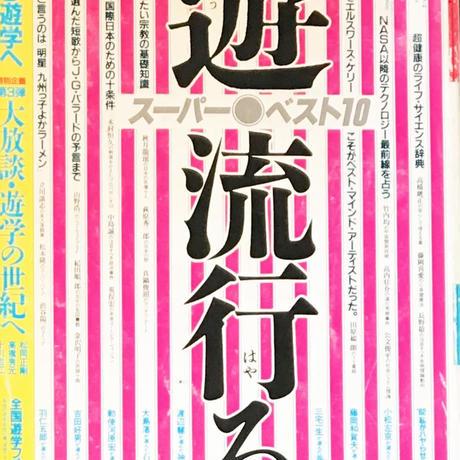 Object Magazine 遊 1981 .  12月 大学から遊学へ 流行る