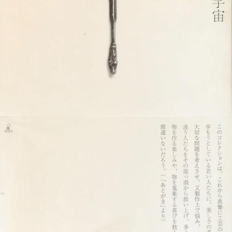 カトラリーの宇宙 辰澤コレクション
