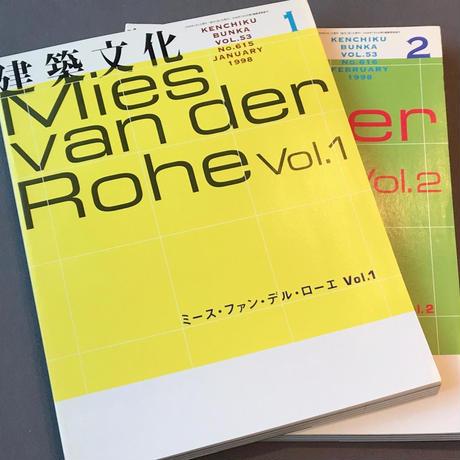 建築文化 特集 ミース・ファン・デル・ローエ    No 615 ・ No 616 2冊セット