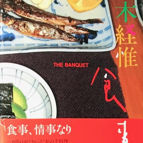 食事 THE BANQUET /荒木経惟