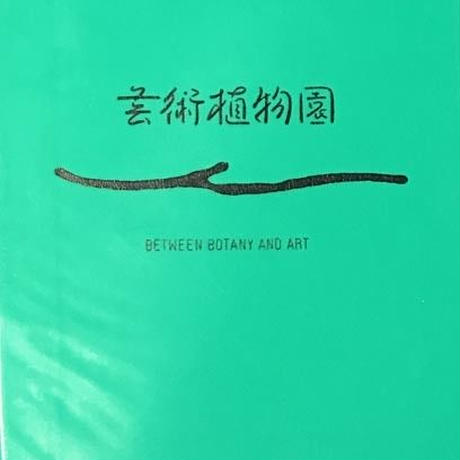 芸術植物園 BETWEEN BOTANY AND ART