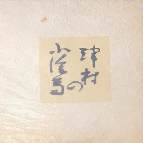 津村の小絵馬 /  芹沢銈介 限定200部・毛筆署名