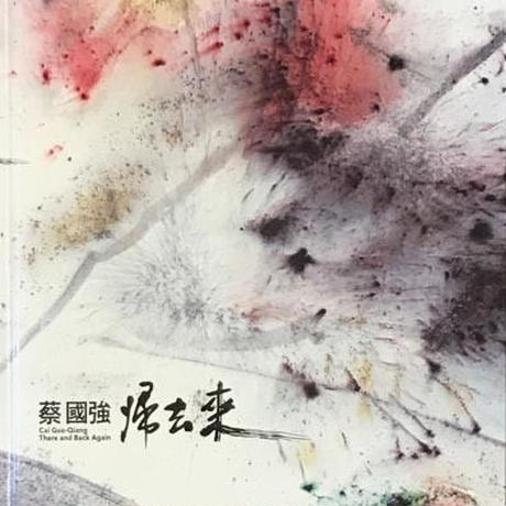 蔡國強 帰去来 | Cai Guo-Qiang : There and Back Again