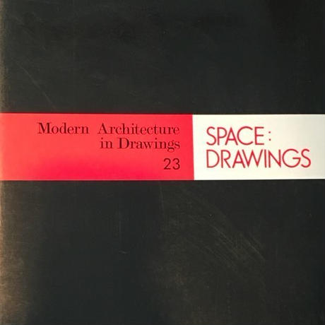 SPACE:DRAWINGS 世界建築設計図集23 東孝光 羽根木の家