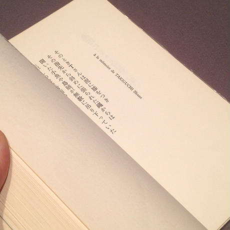 雷鳴の頸飾り-瀧口修造 に / 吉岡実 谷川俊太郎 他