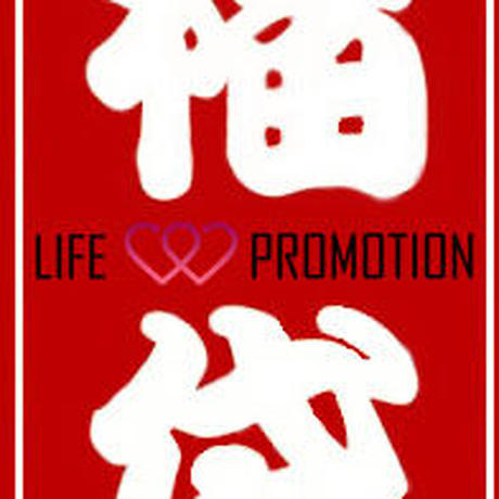 2021年!!Life Promotion福袋