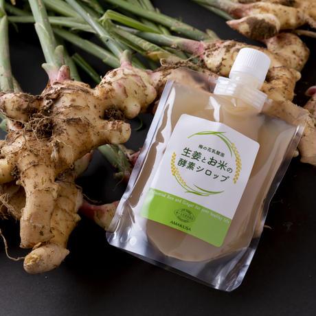 生姜とお米の酵素シロップ