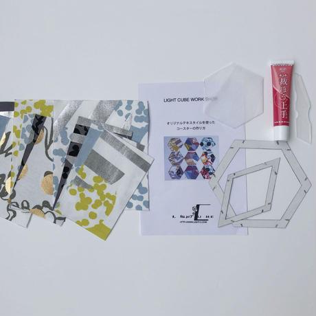 コースター材料キット-箔プリントシリーズ(国内送料無料)
