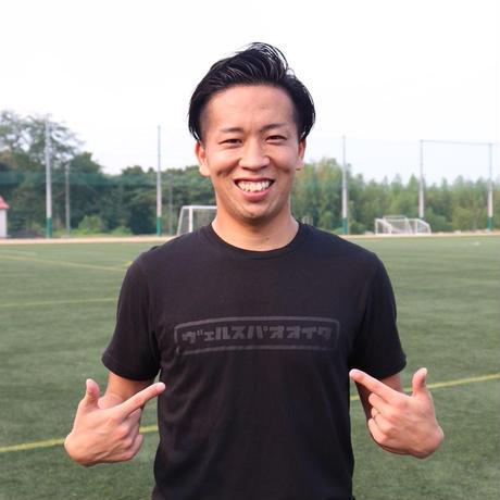MF 福島選手デザイン!「ヴェルスパオオイタ」Tシャツ