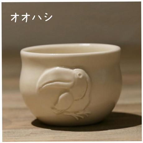 【野村亜土さん】丸い小鉢 (オオハシ ・サイ・ バク)