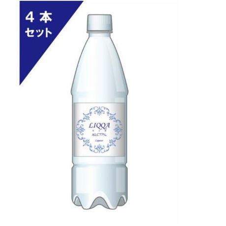 アルコール77 LIQQA 4本セット リキュール アルコール 77度 リッカ 抗菌 除菌  のコピー