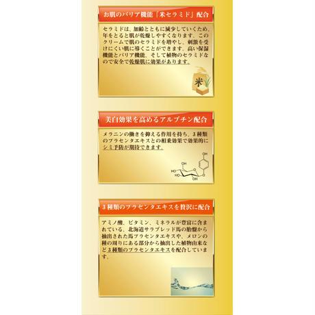 リシャン 馬油ホワイトプレミアムクリーム(ゆずの香り)200g