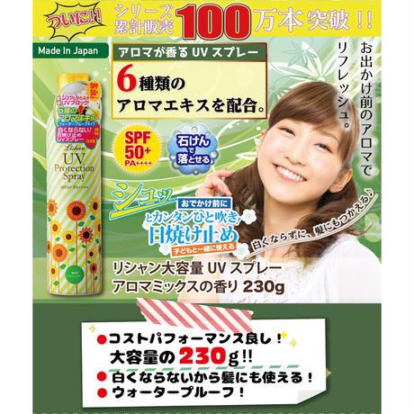 リシャン 大容量UVスプレー(アロマミックスの香り)230g