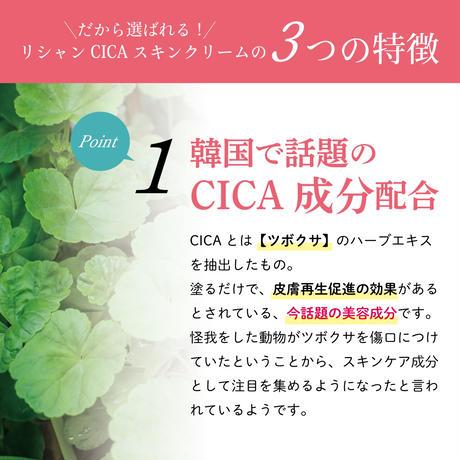 リシャン CICAスキンクリーム(レモングラスの香り)200g