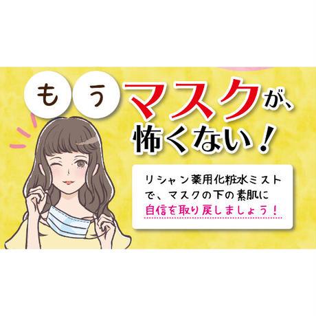 リシャン 薬用化粧水ミスト 携帯サイズ(無香料)40g