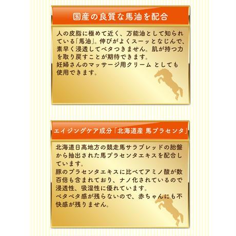 リシャンベビー馬油クリーム(無香料)100g