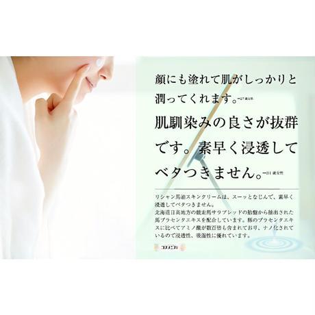 【お得な3本セット!】リシャン 馬油スキンクリーム (さくらの香り)200g×3【送料込み】