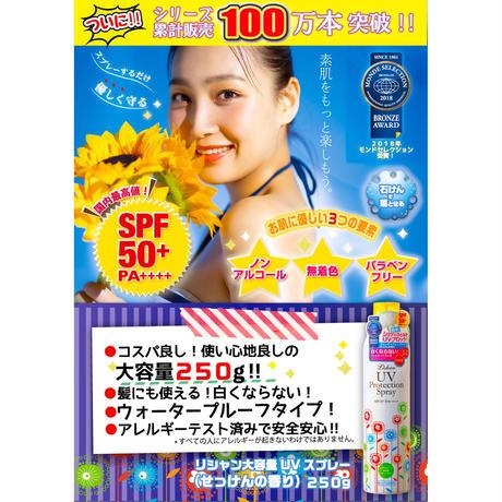 リシャン 大容量UVスプレー(せっけんの香り)250g