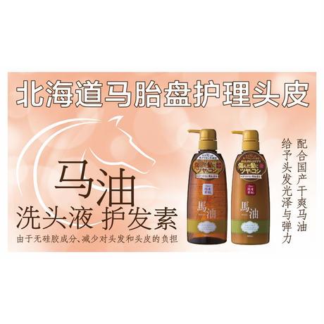 リシャン 馬油シャンプー・コンディショナー (エレガントフローラルの香り)各600ml