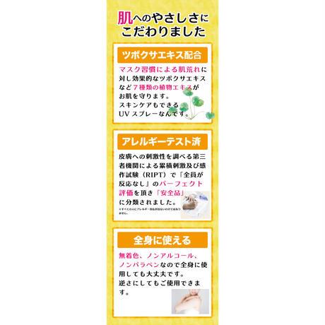 リシャン ノンケミカルUVスプレー(せっけんの香り)200g