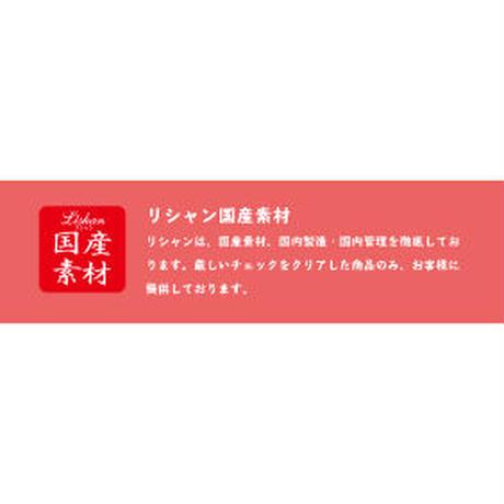 【お得な3本セット!】 リシャン 馬油化粧水(さくらの香り)260ml×3【送料込み】