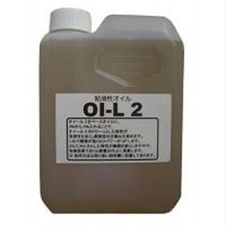 エンジンオイル添加剤【オイール2】1Lボトル 0W指定者やCVT車や軽にお勧めします。レターパックプラスで発送/送料無料