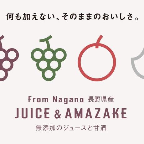 無添加ジュース&甘酒(200ml)8個セット
