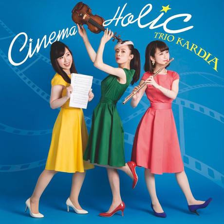 【トリオカルディア】おひねりチケット(お礼メッセージ動画、クリアファイル、CD「Cinema Holic」付き)10000円