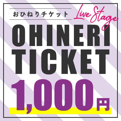 【佐藤恭子×山田貴子】おひねりチケット(お礼動画付き)1000円