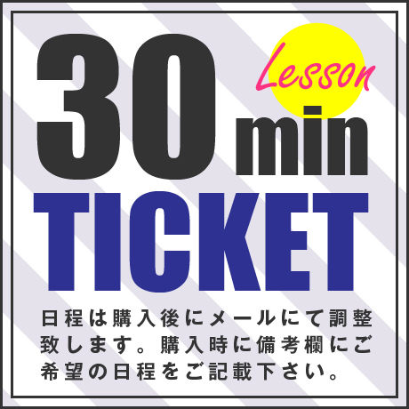 【30分チケット】ベースレッスン/初級・中級【講師:川本悠自】