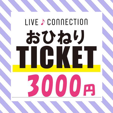 【山田路子】おひねりチケット 3000円【桜小道譜面(笛&箏)付き】