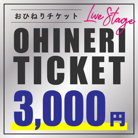 おひねりチケット 3000円【石川早苗】
