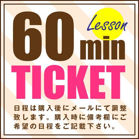 【60分チケット】声楽レッスンチケット【講師:中野亜維里】