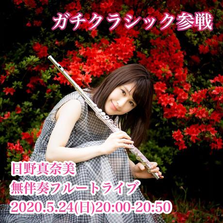 【日野真奈美】5/24(日)LIVE CONNECTION presents「オンライン生配信 フルーティスト大集合」