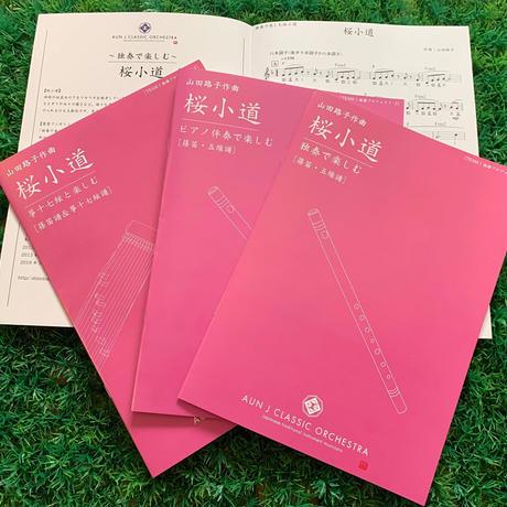 【山田路子】おひねりチケット3000円【桜小道譜面(笛&ピアノ)付き】
