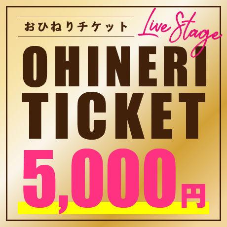 (お礼動画付き)おひねりチケット 5000円【石川早苗】