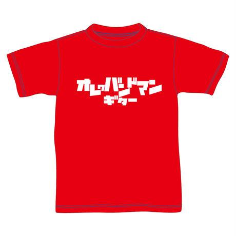 """""""オレワバンドマン Tシャツ""""  ギター(S, M, L, XL)※受注生産品"""