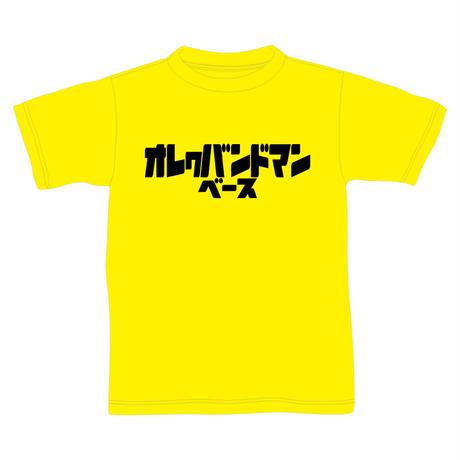 """""""オレワバンドマン Tシャツ""""  ベース(S, M, L, XL)※受注生産品"""