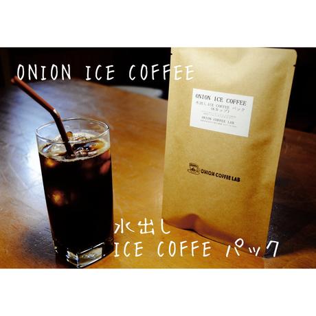 ONION ICE COFFEE 水出しアイスコーヒーパック