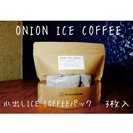 ONION ICE COFFEE 水出しアイスコーヒーパック 3枚入