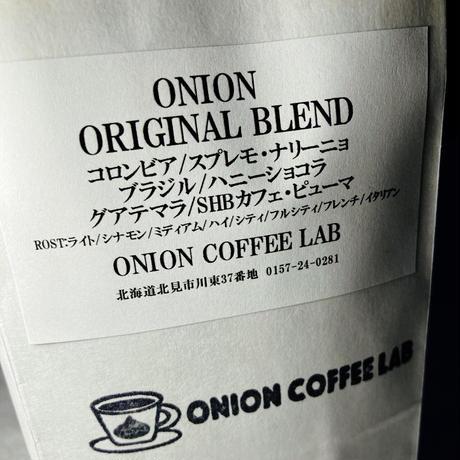 ONION ORIGINAL BLEND (コロンビア・ブラジル・グァテマラ)フルシティロースト   200g