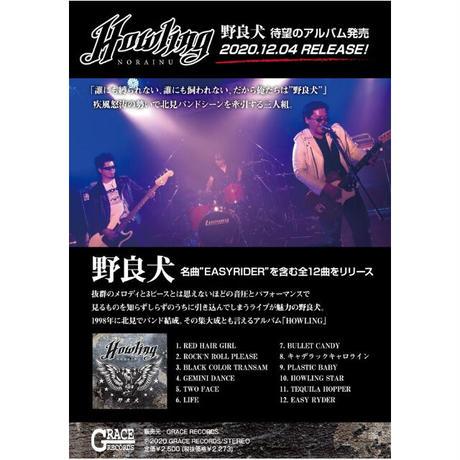 【CD】HOWLING / 野良犬 (待望のFULLアルバム)2020/12/4 リリース ※ONIONステッカープレゼント